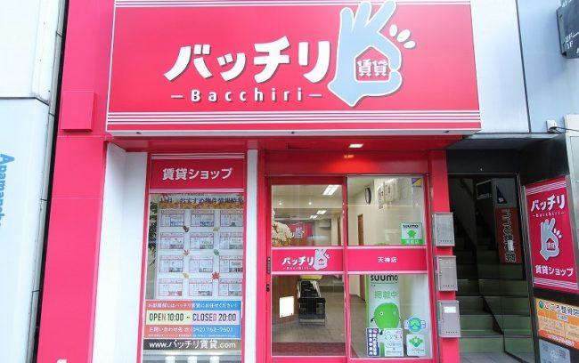 バッチリ賃貸 博多筑紫口店